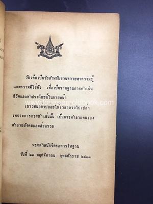 หนังสือวันเด็กแห่งชาติ ประจำปี พ.ศ.2514 3