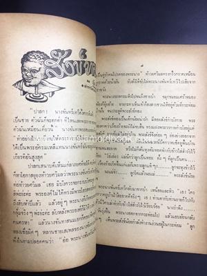 หนังสือวันเด็กแห่งชาติ ประจำปี พ.ศ.2514 5