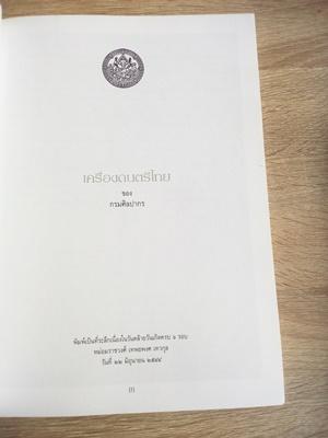 เครื่องดนตรีไทย (Thai Musical Instruments) 1
