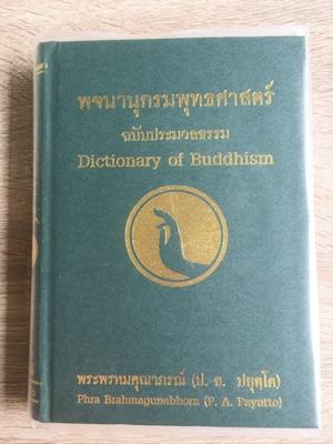พจนานุกรมพุทธศาสตร์ ฉบับประมวลธรรม