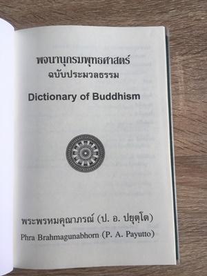 พจนานุกรมพุทธศาสตร์ ฉบับประมวลธรรม 1