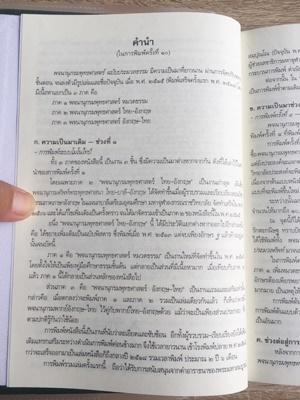 พจนานุกรมพุทธศาสตร์ ฉบับประมวลธรรม 2