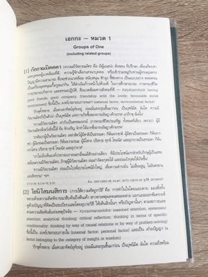 พจนานุกรมพุทธศาสตร์ ฉบับประมวลธรรม 5