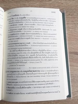พจนานุกรมพุทธศาสตร์ ฉบับประมวลธรรม 9