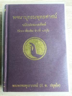 พจนานุกรมพุทธศาสน์ ฉบับประมวลศัพท์