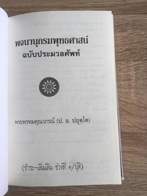 พจนานุกรมพุทธศาสน์ ฉบับประมวลศัพท์ 1