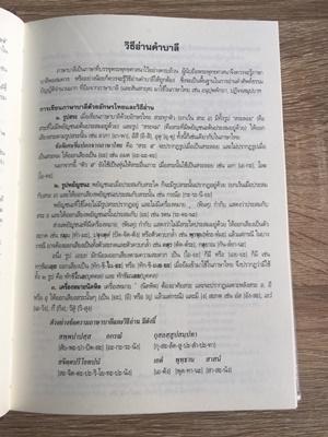 พจนานุกรมพุทธศาสน์ ฉบับประมวลศัพท์ 2