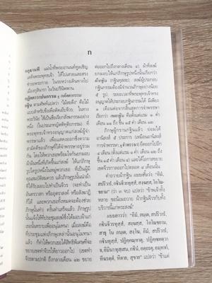 พจนานุกรมพุทธศาสน์ ฉบับประมวลศัพท์ 4