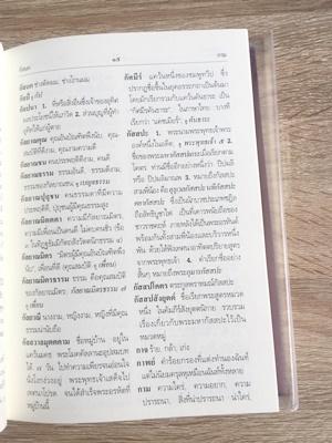 พจนานุกรมพุทธศาสน์ ฉบับประมวลศัพท์ 5
