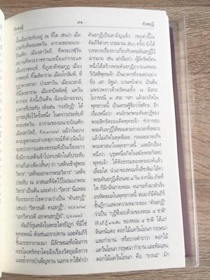 พจนานุกรมพุทธศาสน์ ฉบับประมวลศัพท์ 6