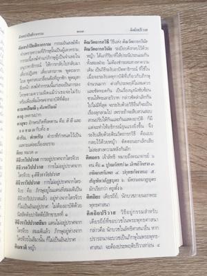 พจนานุกรมพุทธศาสน์ ฉบับประมวลศัพท์ 7