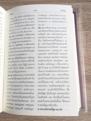 พจนานุกรมพุทธศาสน์ ฉบับประมวลศัพท์ 8