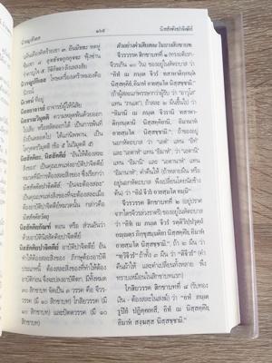 พจนานุกรมพุทธศาสน์ ฉบับประมวลศัพท์ 9