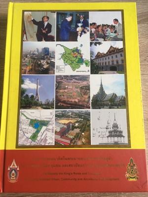 บทบาทและแนวคิดในพระบาทสมเด็จพระเจ้าอยู่หัวในการพัฒนาเมือง ชุมชน และสถาปัตยกรรมตามแนวพระราช