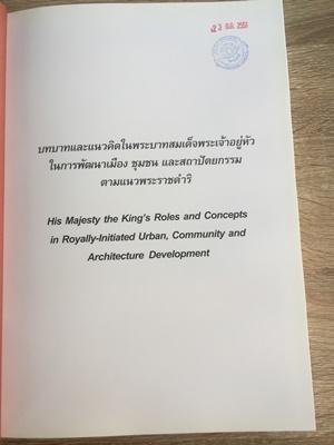 บทบาทและแนวคิดในพระบาทสมเด็จพระเจ้าอยู่หัวในการพัฒนาเมือง ชุมชน และสถาปัตยกรรมตามแนวพระราช 1