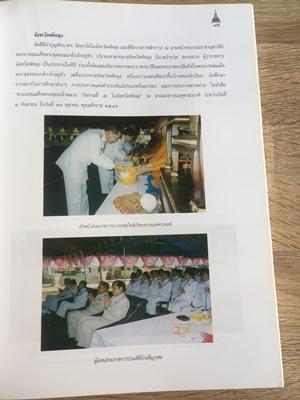 จดหมายเหตุงานเฉลิมพระเกียรติพระบาทสมเด็จพระจุลจอมเกล้าเจ้าอยู่หัว ในโอกาสที่วันพระบรมราชสมภพครบ 150 6
