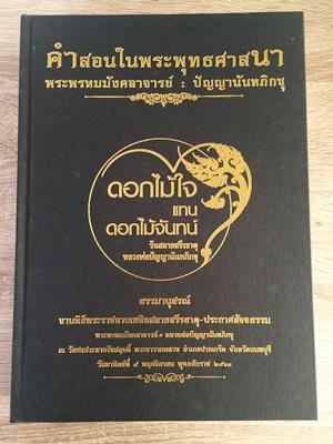 คำสอนในพระพุทธศาสนา พระพรหมมังคลาจารย์ : ปัญญานันทภิกขุ