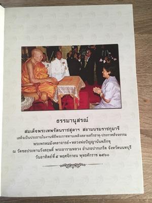 คำสอนในพระพุทธศาสนา พระพรหมมังคลาจารย์ : ปัญญานันทภิกขุ 1