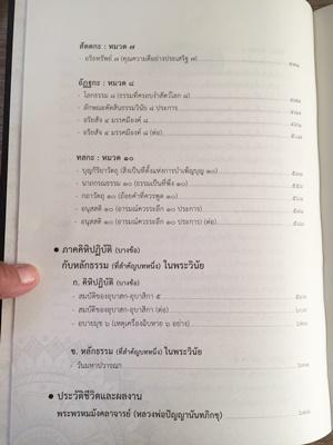 คำสอนในพระพุทธศาสนา พระพรหมมังคลาจารย์ : ปัญญานันทภิกขุ 3