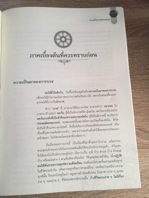 คำสอนในพระพุทธศาสนา พระพรหมมังคลาจารย์ : ปัญญานันทภิกขุ 4