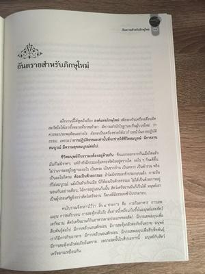 คำสอนในพระพุทธศาสนา พระพรหมมังคลาจารย์ : ปัญญานันทภิกขุ 5
