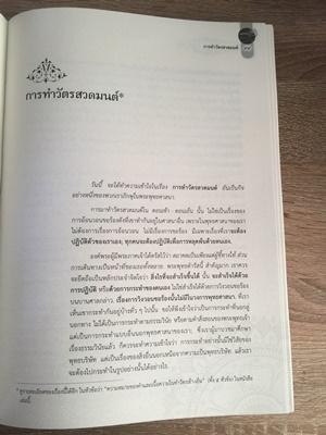 คำสอนในพระพุทธศาสนา พระพรหมมังคลาจารย์ : ปัญญานันทภิกขุ 6