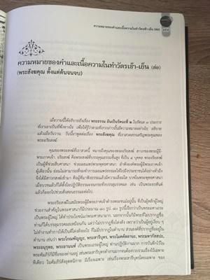 คำสอนในพระพุทธศาสนา พระพรหมมังคลาจารย์ : ปัญญานันทภิกขุ 8