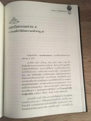 คำสอนในพระพุทธศาสนา พระพรหมมังคลาจารย์ : ปัญญานันทภิกขุ 9