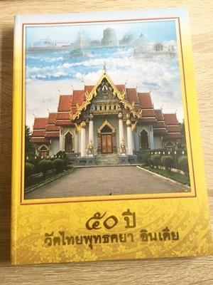 50 ปี วัดไทยพุทธคยา อินเดีย