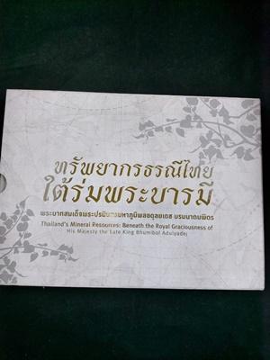 ทรัพยากรธรณีไทยใต้ร่มพระบารมีพระบาทสมเด็จพระปรมินทรมหาภูมิพลอดุลยเดชบรมนาถบพิตร