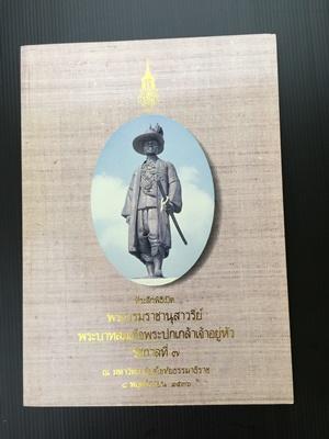 หนังสือที่ระลึกเปิดพระบรมราชานุสาวรีย์พระบาทสมเด็จพระปกเกล้า เจ้าอยู่หัว รัชกาลที่7