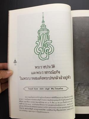 หนังสือที่ระลึกเปิดพระบรมราชานุสาวรีย์พระบาทสมเด็จพระปกเกล้า เจ้าอยู่หัว รัชกาลที่7 4