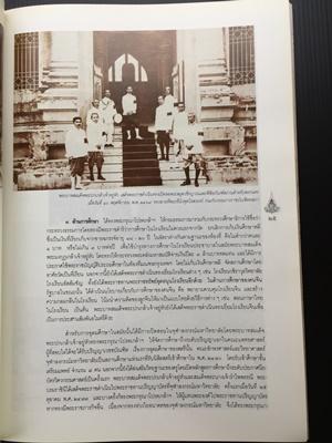 หนังสือที่ระลึกเปิดพระบรมราชานุสาวรีย์พระบาทสมเด็จพระปกเกล้า เจ้าอยู่หัว รัชกาลที่7 6