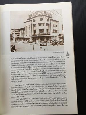 หนังสือที่ระลึกเปิดพระบรมราชานุสาวรีย์พระบาทสมเด็จพระปกเกล้า เจ้าอยู่หัว รัชกาลที่7 7