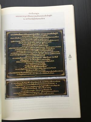 หนังสือที่ระลึกเปิดพระบรมราชานุสาวรีย์พระบาทสมเด็จพระปกเกล้า เจ้าอยู่หัว รัชกาลที่7 9