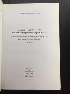 Die erste Europareise des Königs Chulalongkorn 1897 2