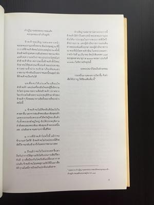 Die erste Europareise des Königs Chulalongkorn 1897 6