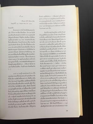 Die erste Europareise des Königs Chulalongkorn 1897 7