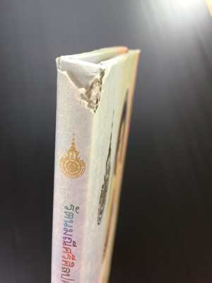 รัตนมณีศรีศิลปศาสตร์: เฉลิมพระเกียรติคุณสมเด็จพระเทพรัตนราชสุดาฯ สยามบรมราชกุมารี 1