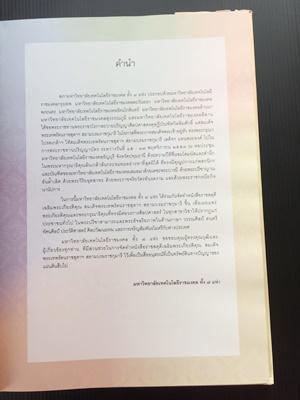 รัตนมณีศรีศิลปศาสตร์: เฉลิมพระเกียรติคุณสมเด็จพระเทพรัตนราชสุดาฯ สยามบรมราชกุมารี 2