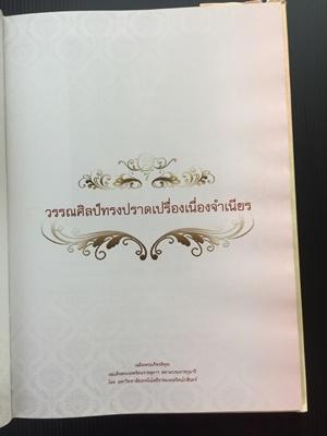 รัตนมณีศรีศิลปศาสตร์: เฉลิมพระเกียรติคุณสมเด็จพระเทพรัตนราชสุดาฯ สยามบรมราชกุมารี 6