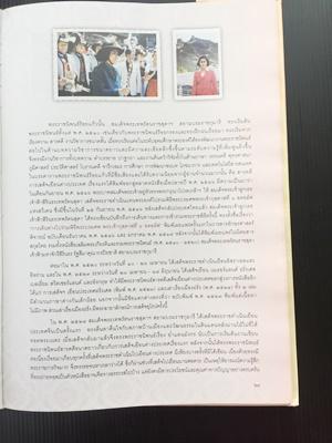 รัตนมณีศรีศิลปศาสตร์: เฉลิมพระเกียรติคุณสมเด็จพระเทพรัตนราชสุดาฯ สยามบรมราชกุมารี 8