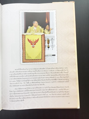 รัตนมณีศรีศิลปศาสตร์: เฉลิมพระเกียรติคุณสมเด็จพระเทพรัตนราชสุดาฯ สยามบรมราชกุมารี 9