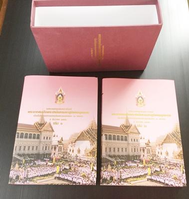 จดหมายเหตุ เฉลิมพระเกียรติ พระบาทสมเด็จพระปรมินทรมหาภูมิพลอดุลยเดช ฯ