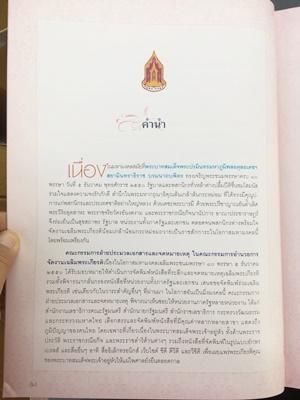 จดหมายเหตุ เฉลิมพระเกียรติ พระบาทสมเด็จพระปรมินทรมหาภูมิพลอดุลยเดช ฯ 2