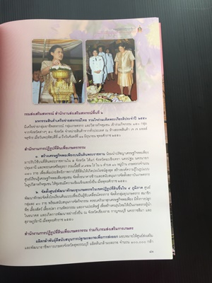 จดหมายเหตุ เฉลิมพระเกียรติ พระบาทสมเด็จพระปรมินทรมหาภูมิพลอดุลยเดช ฯ 9