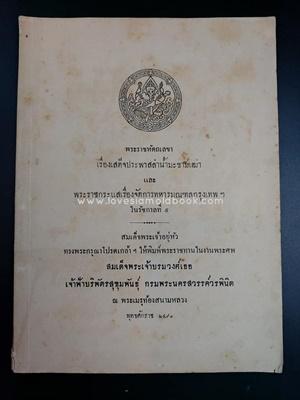 พระราชหัตถเลขา เรื่องเสด็จประพาสลำน้ำมะขามเฒ่าและพระราชกระแสเรื่องจัดการทหารมณฑลกรุงเทพฯในรัชกาลที 5