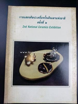 การแสดงศิลปะเครื่องปั้นดินเผาแห่งชาติ ครั้งที่ 2