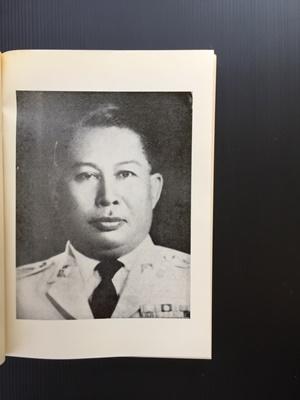 อนุสรณ์ในงานพระราชทานเพลิงศพ พันตำรวจเอก หม่อมราชวงศ์ พงษ์พูนเกษม เกษมศรี 2
