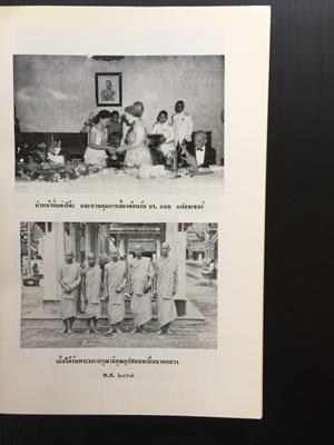 อนุสรณ์ในงานพระราชทานเพลิงศพ พันตำรวจเอก หม่อมราชวงศ์ พงษ์พูนเกษม เกษมศรี 5